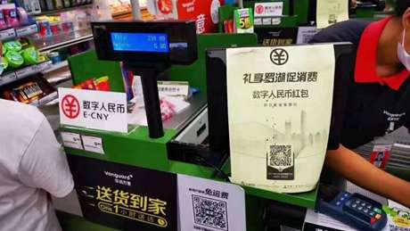 Digital yuan trial heralds inclusive tech future