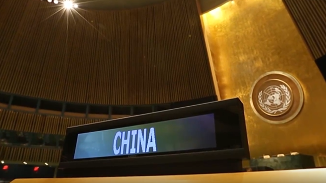 Xinhua Commentary: China, a staunch UN supporter for 50 years