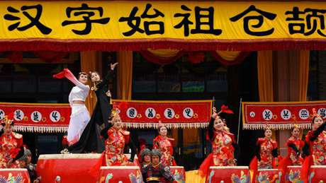 People pay homage to Cangjie, legendary creator of Chinese characters