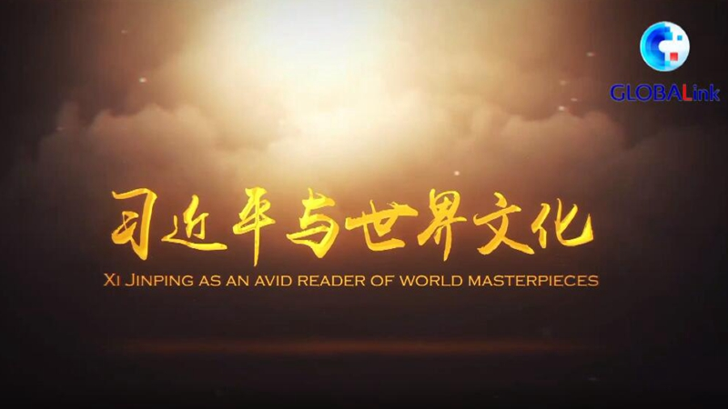 GLOBALink | Xi Jinping as an avid reader of world masterpieces: A lifelong pursuit of reading