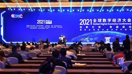 Global Digital Economy Conference kicks off in Beijing