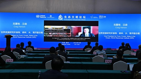 Ecological Civilization Forum of first part of COP15 held in Kunming