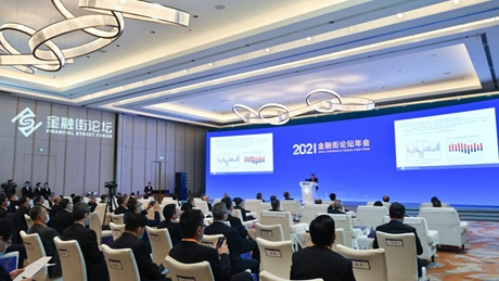 Annual Conference of Financial Street Forum 2021 kicks off in Beijing