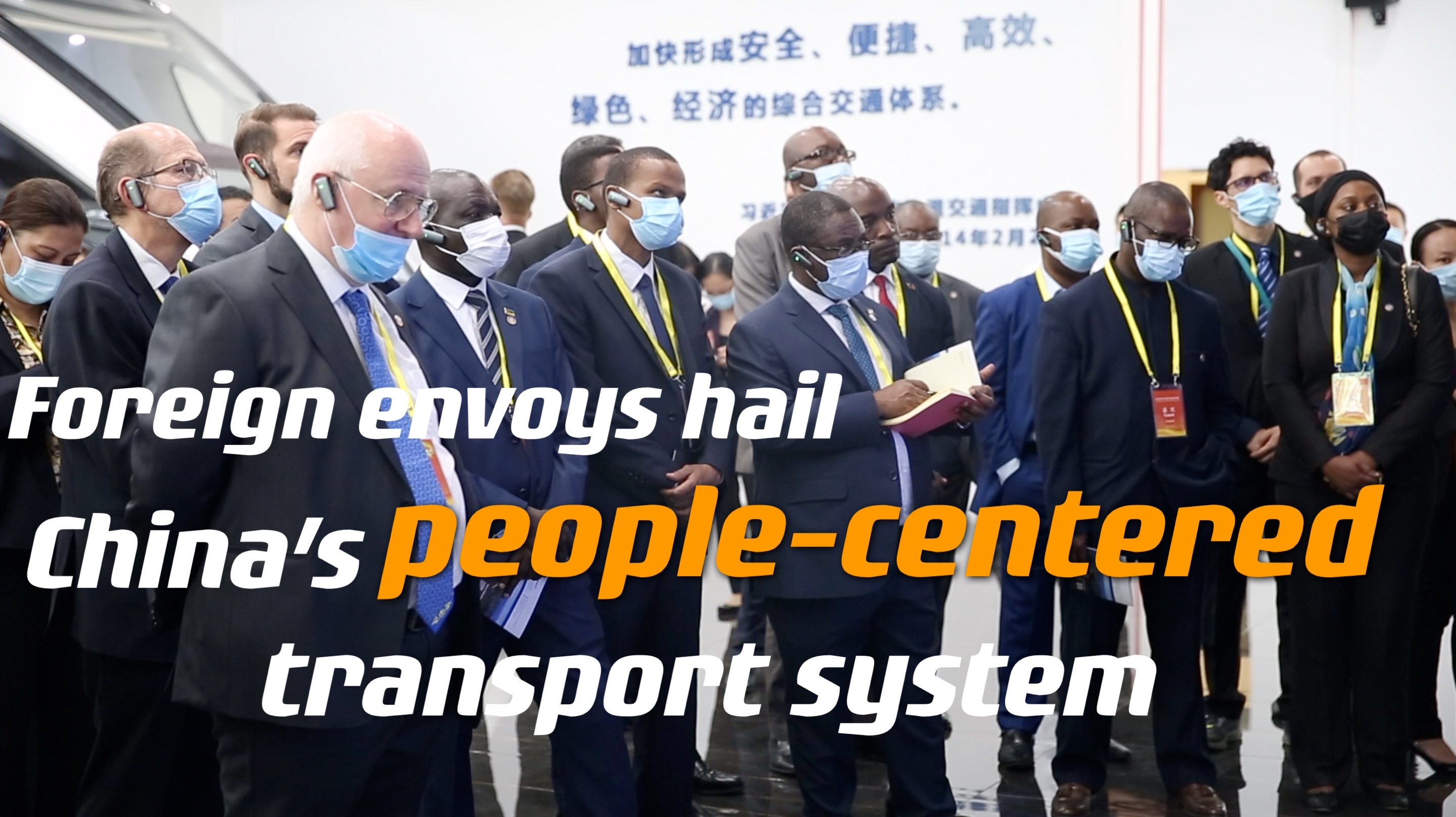 GLOBALink   Foreign envoys hail China's people-centered transport system