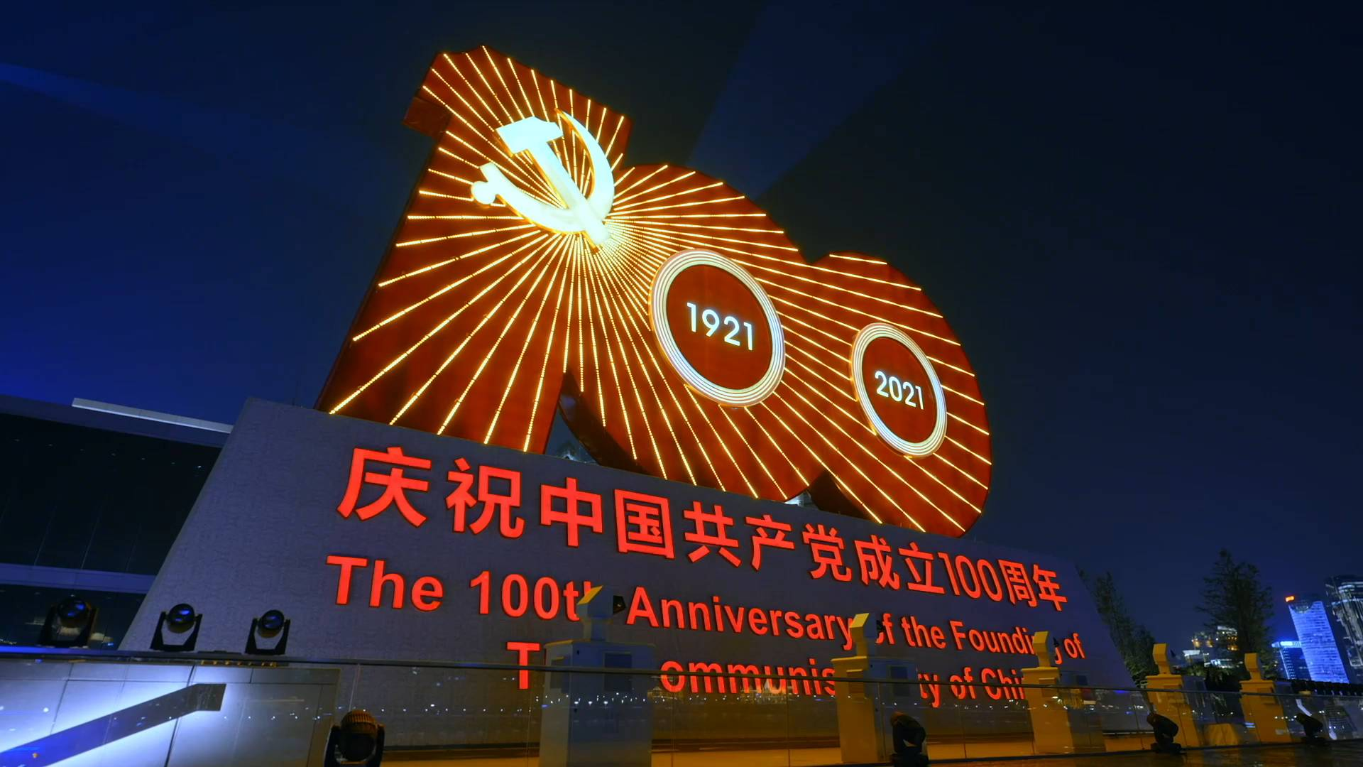 GLOBALink   Highlights of activities across China to mark CPC centenary