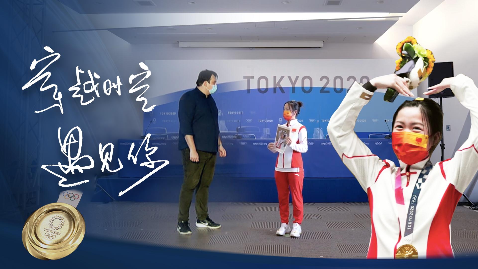 Meet Yang Qian: Tokyo's first gold medalist