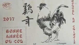 France issues rooster stamp to celebrate Chinese New Year