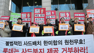 S.Korea's Lotte decides to offer golf course for THAAD deployment
