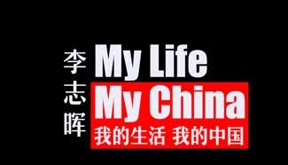 My Life My China 8