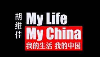 My Life My China 9