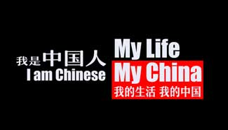 My Life My China 6