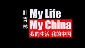 My Life My China 7