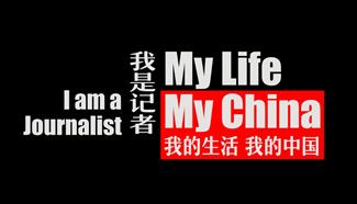 My Life My China 5