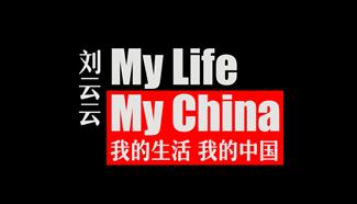 My Life My China 2