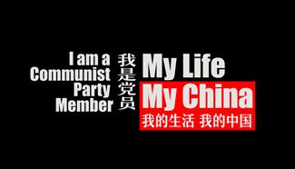My Life My China 4