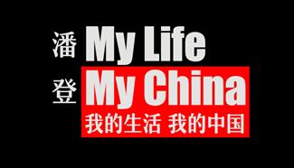My Life My China 1