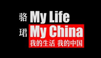 My Life My China 3