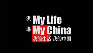 My Life My China 10