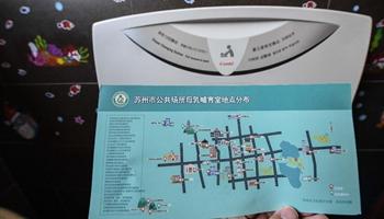 E China's Suzhou develops smart public toilets
