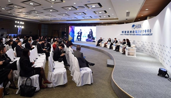 "Session of ""The Character of A City"" held in Boao forum"