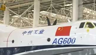 World's largest amphibious aircraft AG600 to make maiden flight