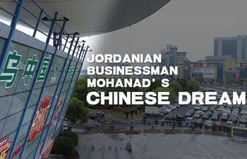 Jordanian businessman Mohanad's Chinese Dream