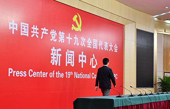 Press Center of 19th National Congress of CPC begins operations