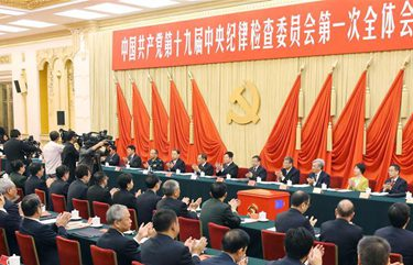 Central Commission for Discipline Inspection of CPC holds first plenary session