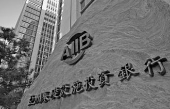 The AIIB makes steady progress: AIIB president