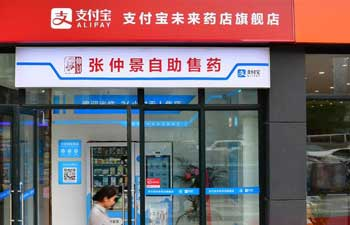 """Future drugstore"" of Alipay opens in China's Zhengzhou"