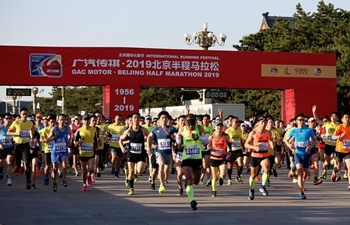 2019 Beijing Half Marathon held
