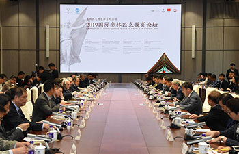 China Int'l Forum for Olympic Education held in Beijing