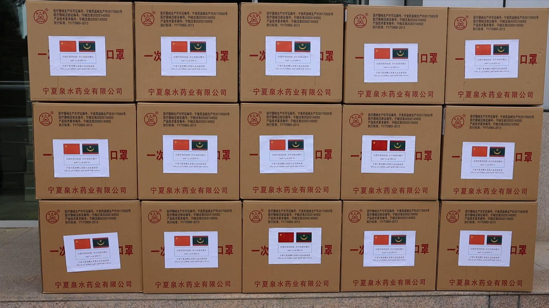 China's Ningxia donates medical supplies to Mauritania