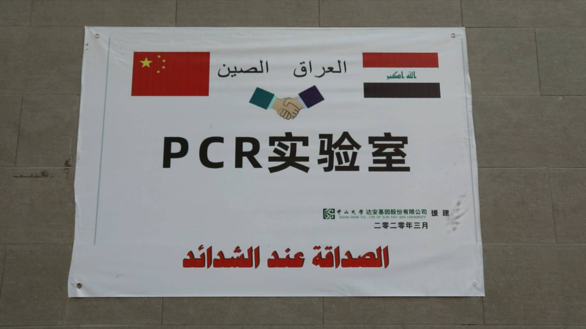Chinese-built lab helps Iraq fight COVID-19