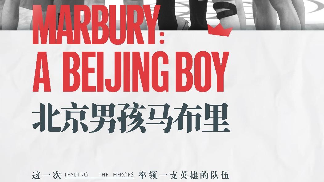 GLOBALink | Documentary: Marbury makes leadership his calling