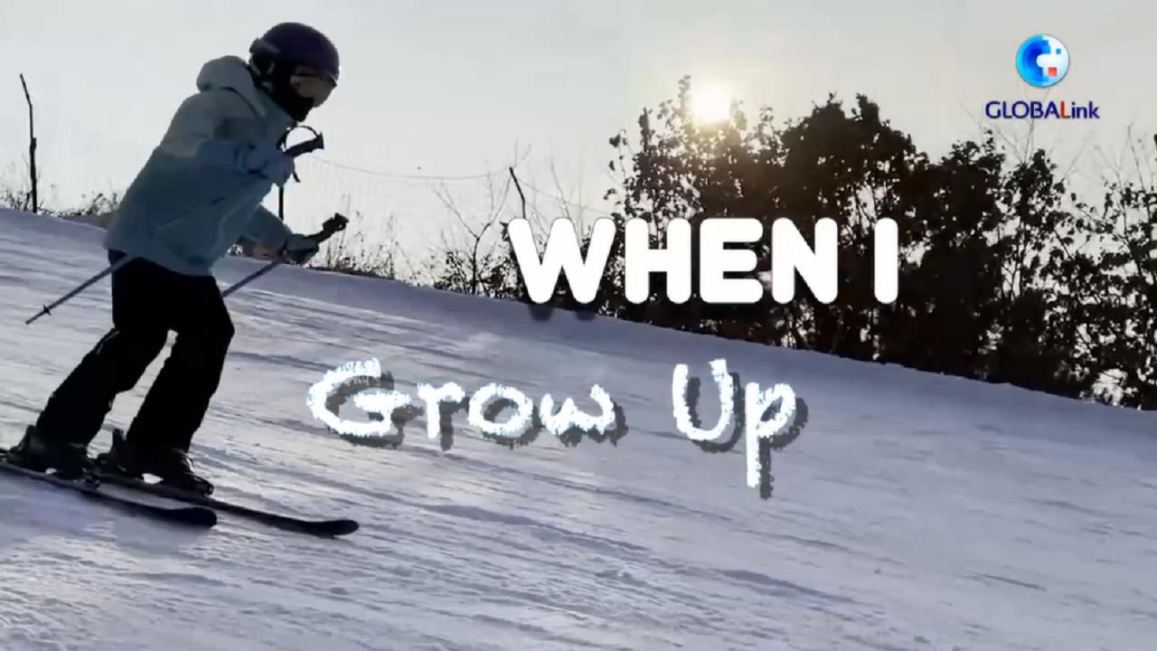 GLOBALink | Countdown to Beijing 2022: When I grow up...