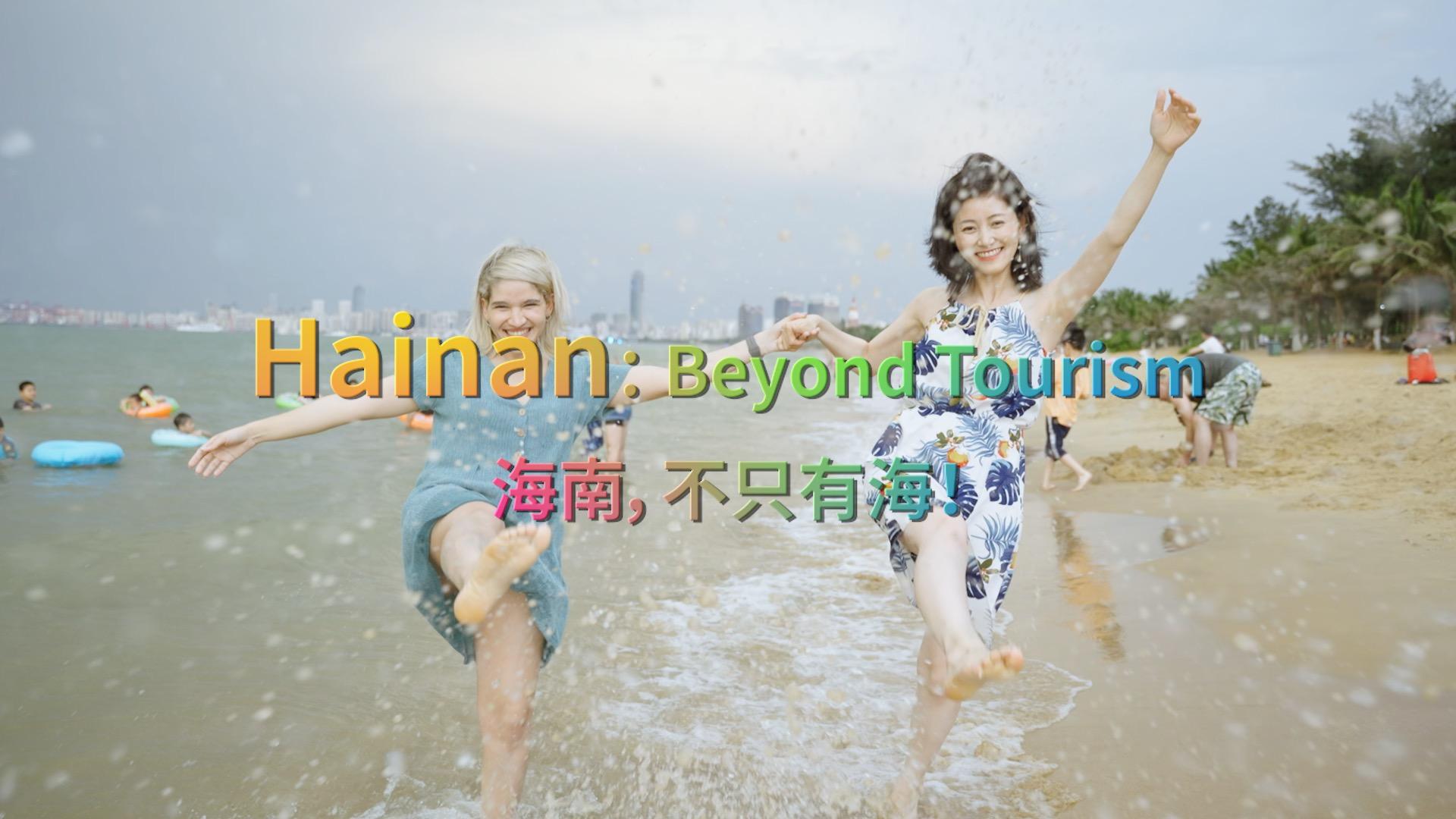 GLOBALink   China Chat: Hainan Island -- Beyond Tourism