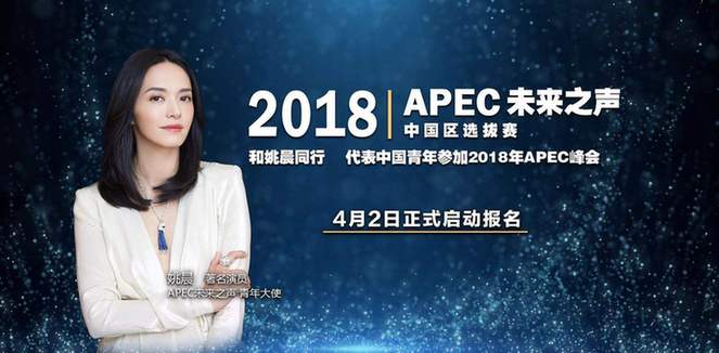 演员姚晨将担任APEC未来之声·2018年中国青年大使,助力青年交流活动