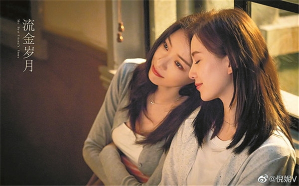 """刘诗诗倪妮《流金岁月》依然""""热""""不起来 闺密情表现不足?"""