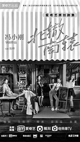 """冯小刚电视剧 《北辙南辕》杀青 讲述""""她力量""""的故事"""