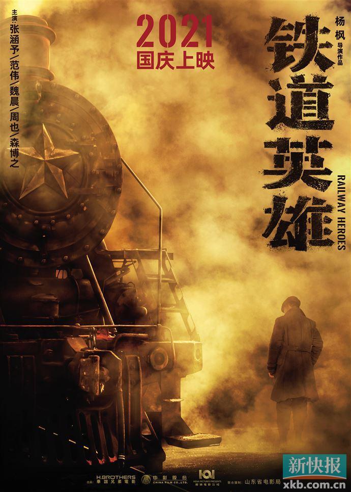 《铁道英雄》开机 张涵予范伟领衔主演