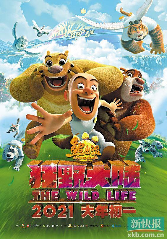 《熊出没·狂野大陆》即将登陆春节档 为全球观众带去温暖和快乐