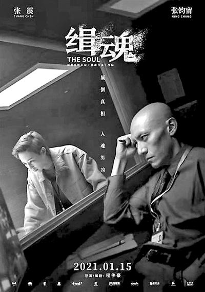 张震为《缉魂》剃光头减肥12公斤 演技很帅