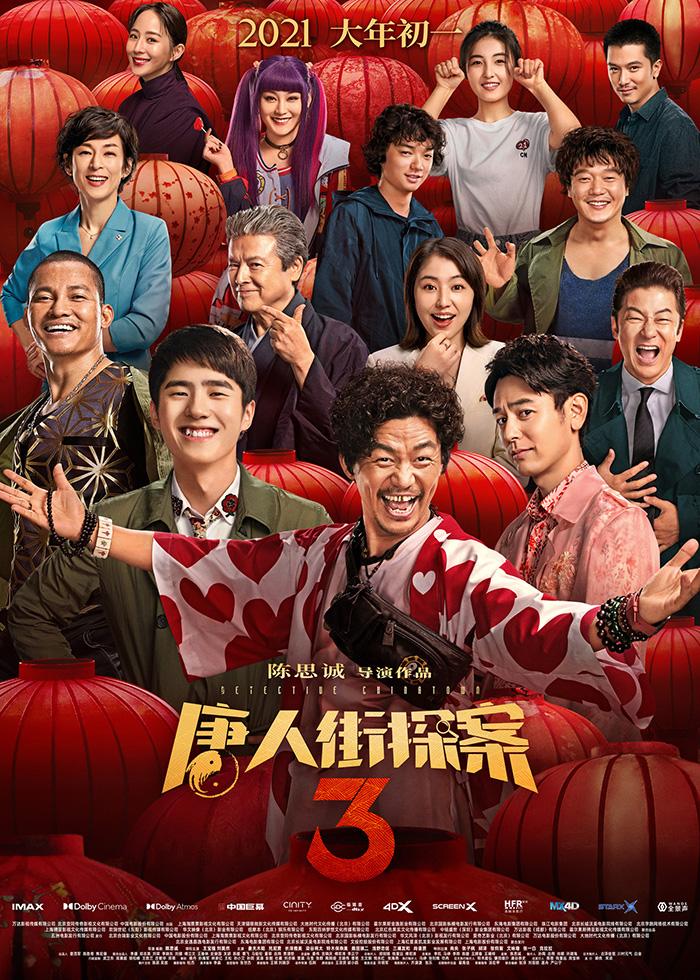 《觀看唐人街探案3》-年最新高清電影[1080.p]