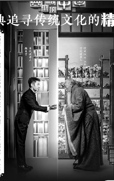 《典籍里的中国》透过元典追寻传统文化的精神密码