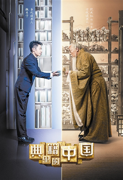 《典籍里的中国》树文化节目新标杆 呈现方式引发共情