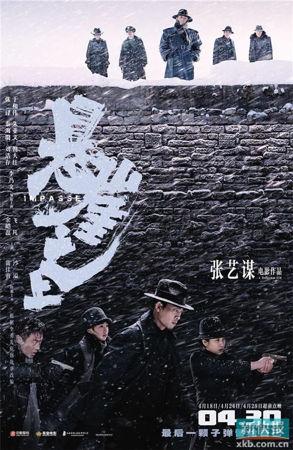 张艺谋谍战戏《悬崖之上》五一档上映