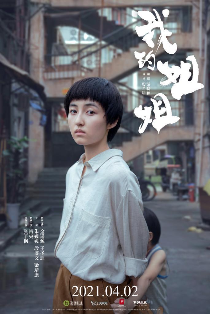 我的姐姐导演殷若昕:希望更多女孩可以选择自己的人生方向