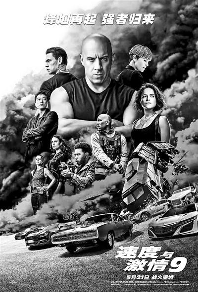《速度与激情9》定档 系列最激燃一战即将打响