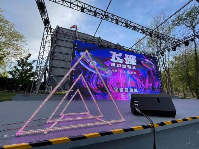 科幻电影《飞碟玩幻地球人》首映式在京举行